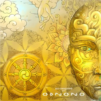 odnono album cover
